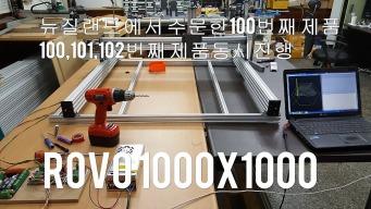 openbuilds rovo c-beam 1000x1000  100번째 제품입니다.