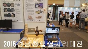 2016 경남 창업 일자리 대전